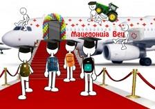 """""""Заминуваме"""" - проект на граѓаните на Република Македонија"""