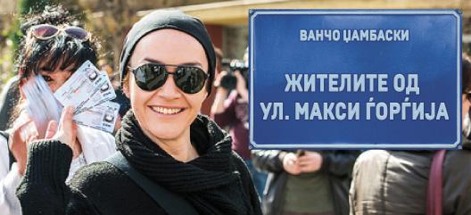 Жителите од ул. Макси Ѓорѓија
